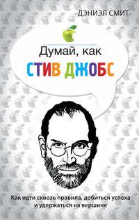 Смит, Дэниэл  - Думай, как Стив Джобс