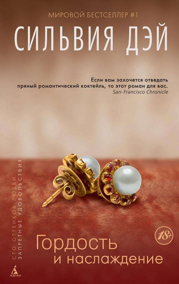 Обложка книги Гордость и наслаждение, автор Дэй, Сильвия