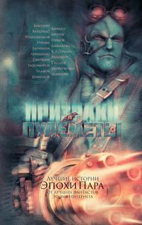 Бачило, Александр  - Призраки и пулеметы (сборник)