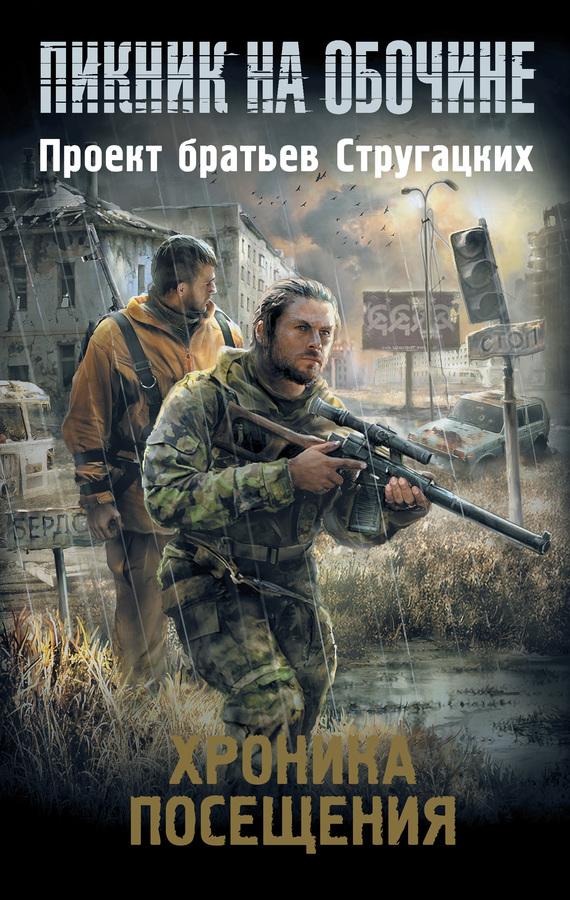 Майкл Гелприн, Дмитрий Силлов - Хроника посещения (сборник)