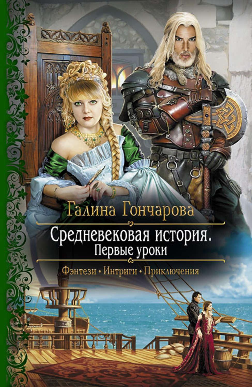 Книги про средневековье скачать