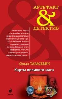 Тарасевич, Ольга  - Карты великого мага