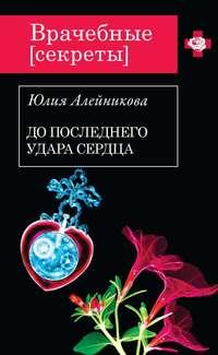 Алейникова, Юлия  - До последнего удара сердца