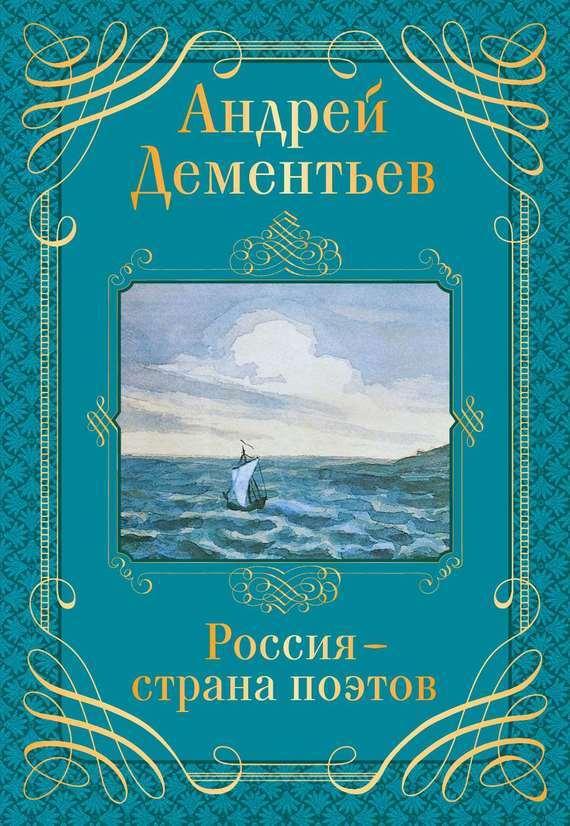Андрей Дементьев Россия – страна поэтов андрей бычков гулливер и его любовь