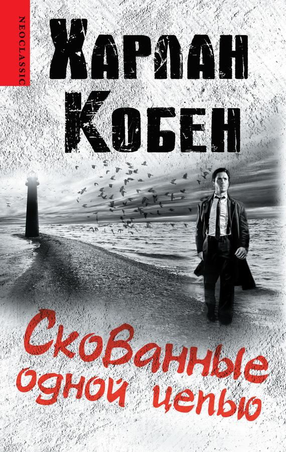 Обложка книги Скованные одной цепью, автор Кобен, Харлан