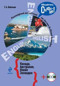 Вейхман, Г. А.  - Разговорный английский. Канада. Австралия. Новая Зеландия (+MP3)