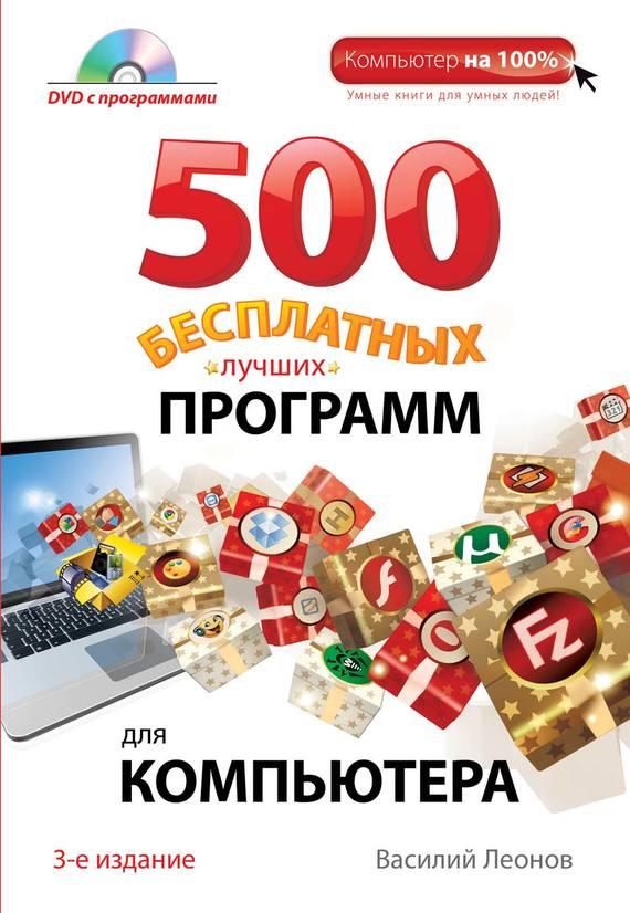 Василий Леонов 500 бесплатных лучших программ для компьютера как купить программу на маркете андроид
