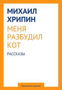 Хрипин, Михаил  - Меня разбудил кот (сборник)