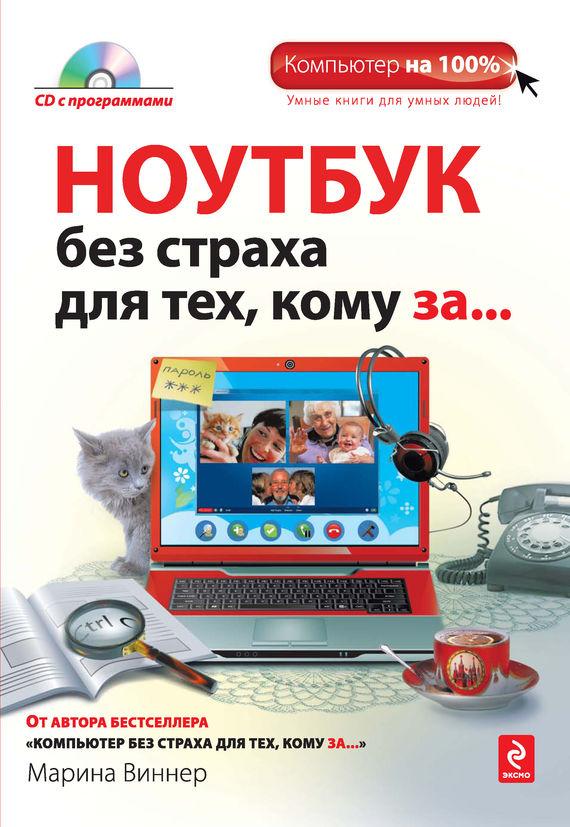Марина Виннер Ноутбук без страха для тех, кому за… виннер марина ноутбук для женщин