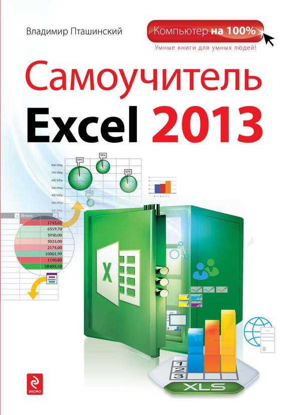 Владимир Пташинский Самоучитель Excel 2013 пташинский в самоучитель excel 2013