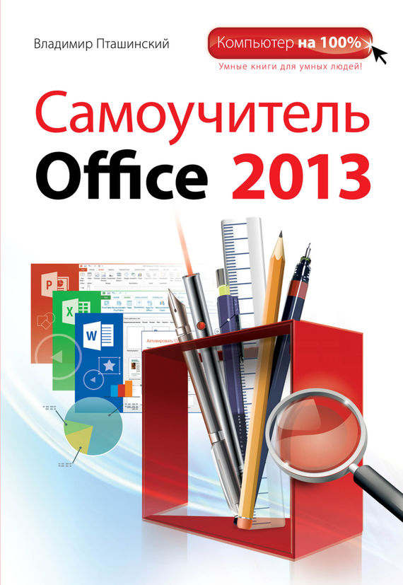 Владимир Пташинский Самоучитель Office 2013 пташинский в самоучитель excel 2013