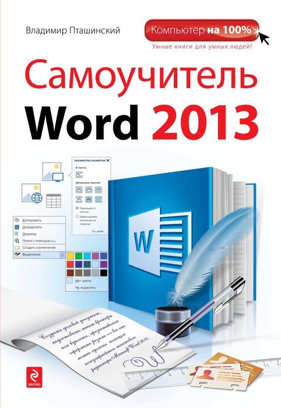 Владимир Пташинский Самоучитель Word 2013 пташинский в самоучитель excel 2013