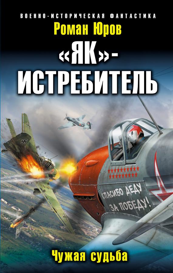Роман Юров «Як» – истребитель. Чужая судьба