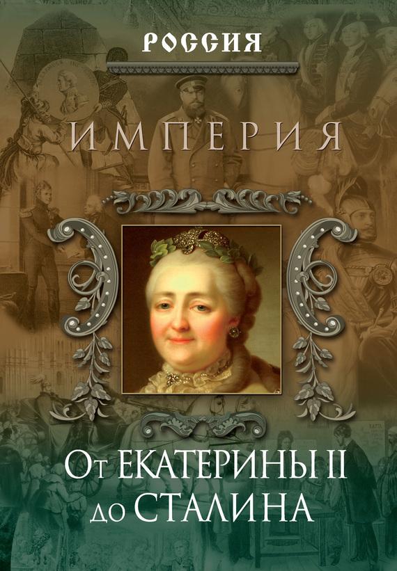 Отсутствует Империя. От Екатерины II до Сталина