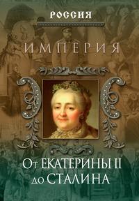Отсутствует - Империя. От Екатерины II до Сталина