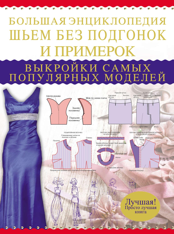 Какие книги по шитью лучшие