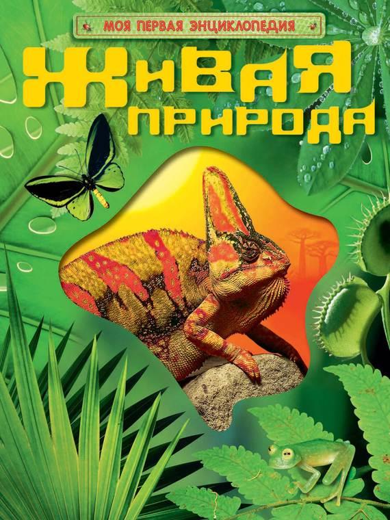 Ирина Рысакова Живая природа бологова в моя большая книга о животных 1000 фотографий