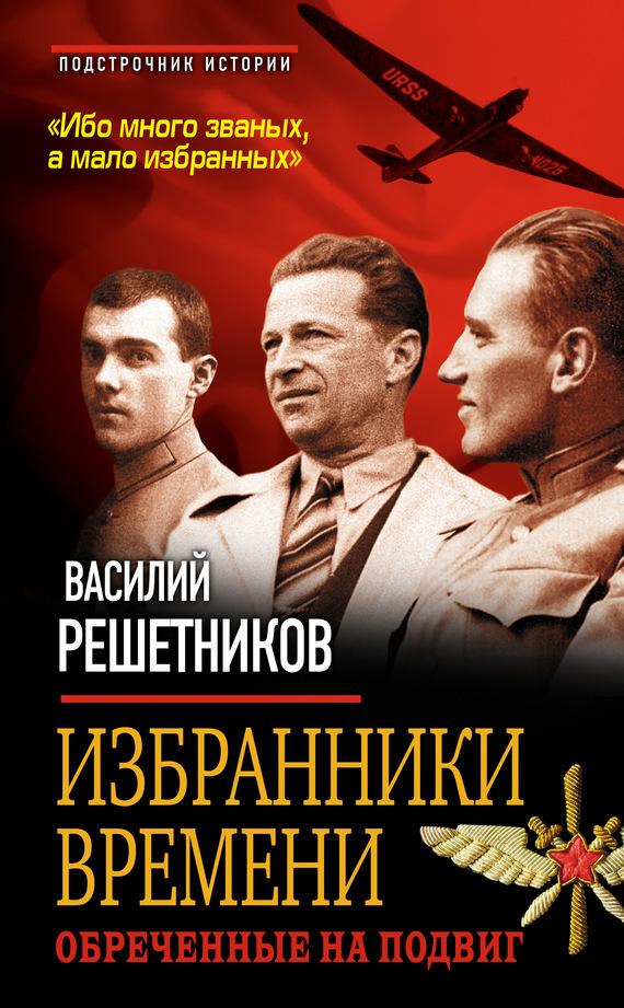Василий Решетников Избранники времени. Обреченные на подвиг
