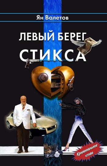 Ян Валетов Левый берег Стикса ян валетов сердце проклятого
