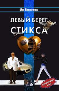 Валетов, Ян  - Левый берег Стикса