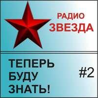 Найденов, Дмитрий  - Теперь буду знать. Выпуск №2
