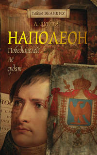 Щербаков, Алексей  - Наполеон. Победителей не судят