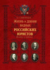 - Жизнь и деяния видных российских юристов. Взлеты и падения