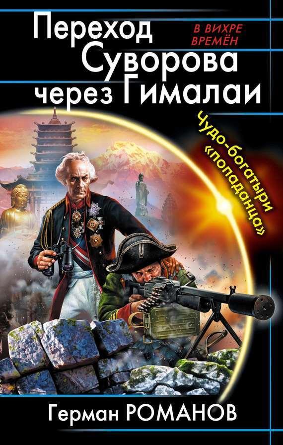 Герман Романов. Переход Суворова через Гималаи. Чудо-богатыри «попаданца»
