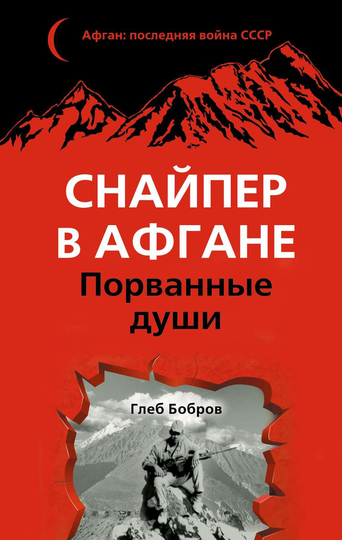 Леонид рабичев война все спишет скачать fb2