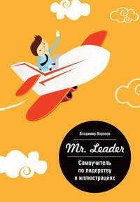 Воронов, Владимир  - Mr. Leader. Самоучитель по лидерству в иллюстрациях