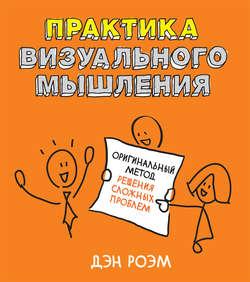 Книга Практика визуального мышления. Оригинальный метод решения сложных проблем