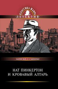 Сборник - Нат Пинкертон и кровавый алтарь