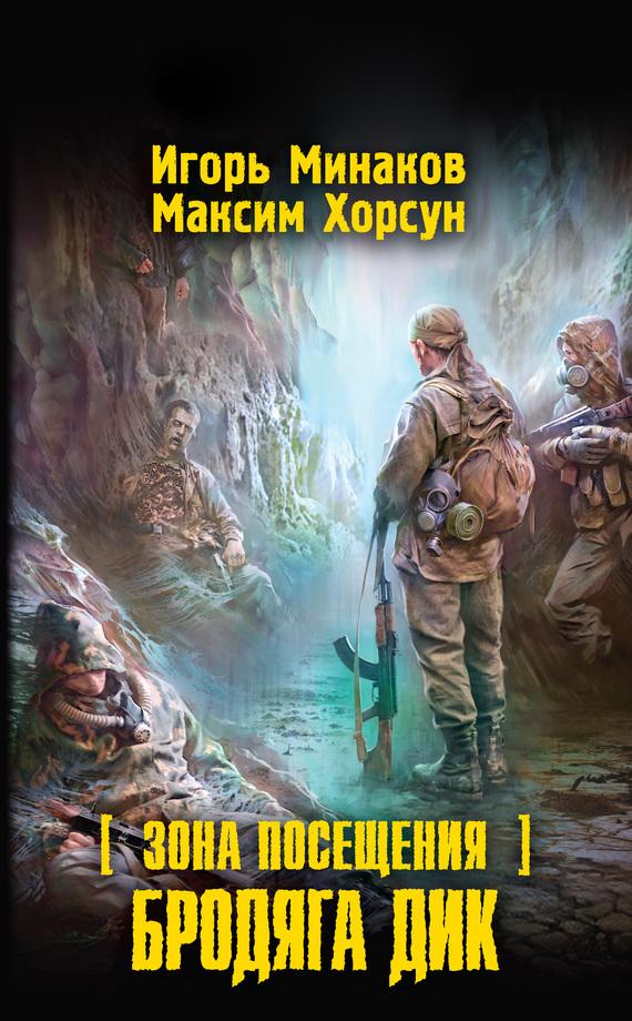 Игорь Минаков бесплатно