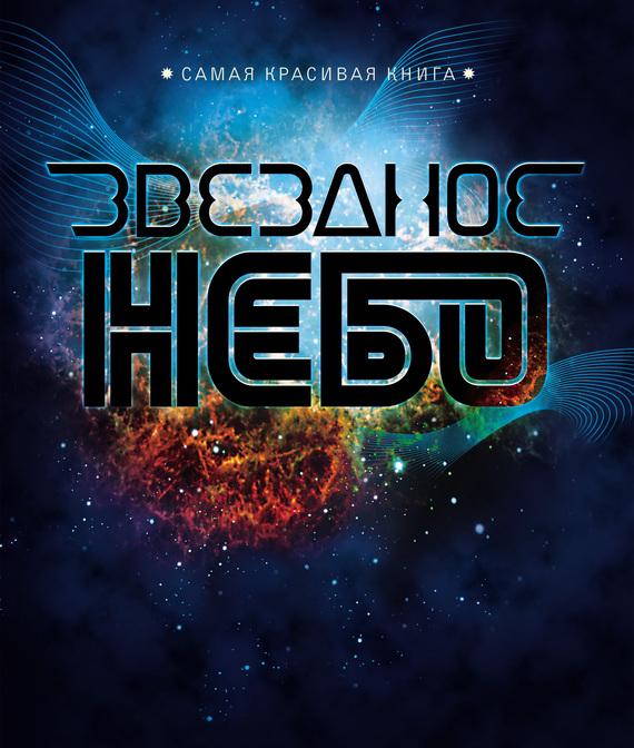 Светлана Дубкова Звездное небо картленд барбара звездное небо гонконга