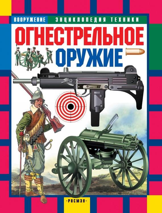 Юрий Шокарев Огнестрельное оружие