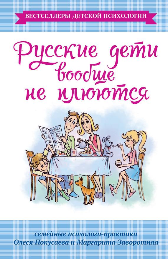 Маргарита Заворотняя Русские дети вообще не плюются