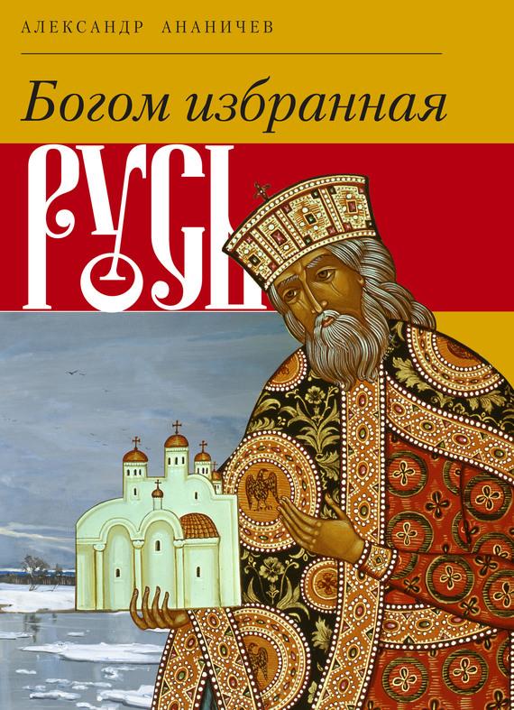 Александр Ананичев Богом избранная Русь