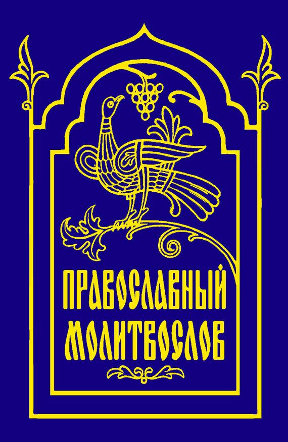 Отсутствует Православный молитвослов православный толковый молитвослов