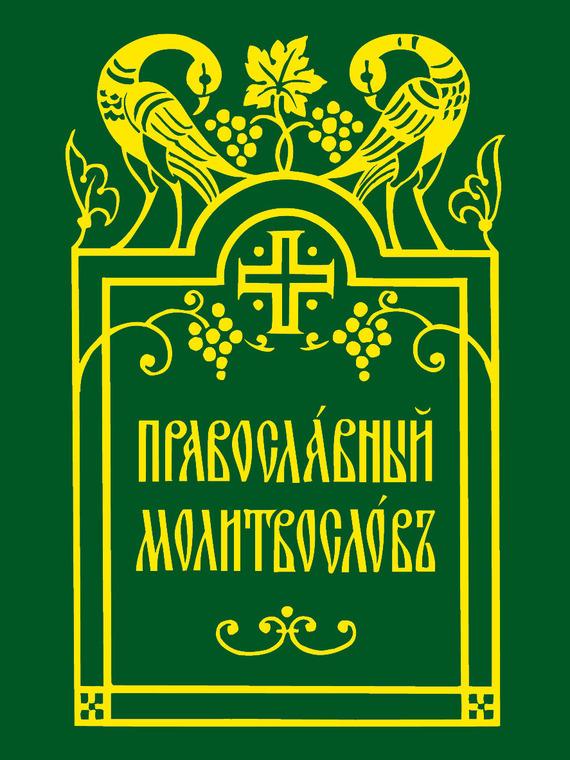 Отсутствует Православный молитвослов
