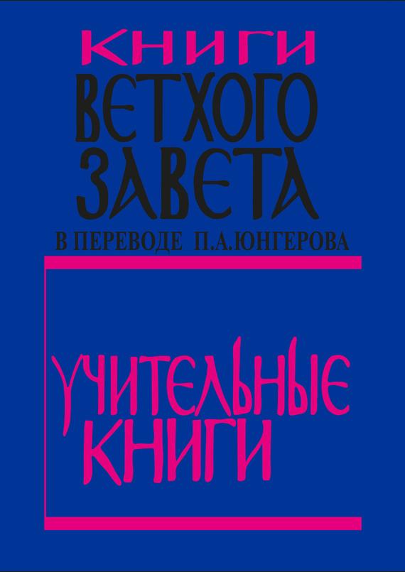 Книги Ветхого Завета в переводе П. А. Юнгерова. Учительные книги изменяется внимательно и заботливо