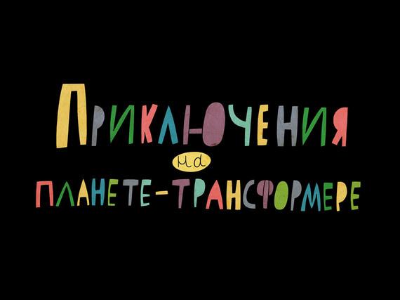 Анастасия Выгон бесплатно