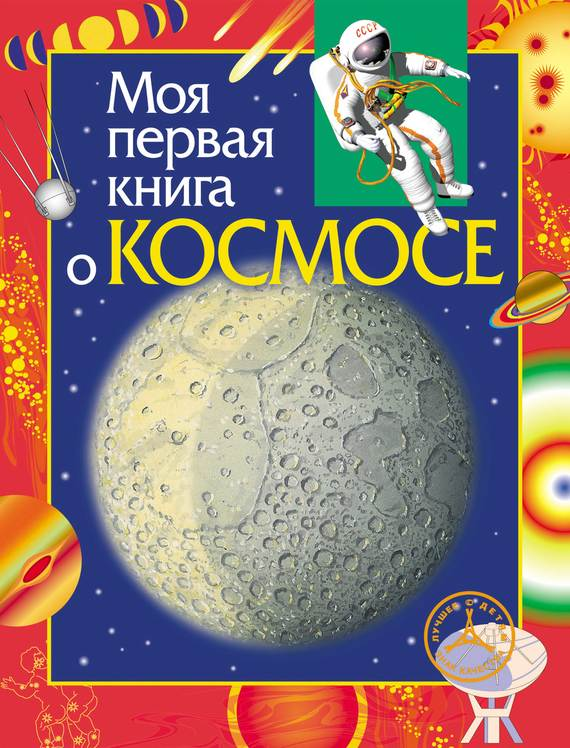 Константин Порцевский Моя первая книга о космосе научное использование искусственных спутников земли