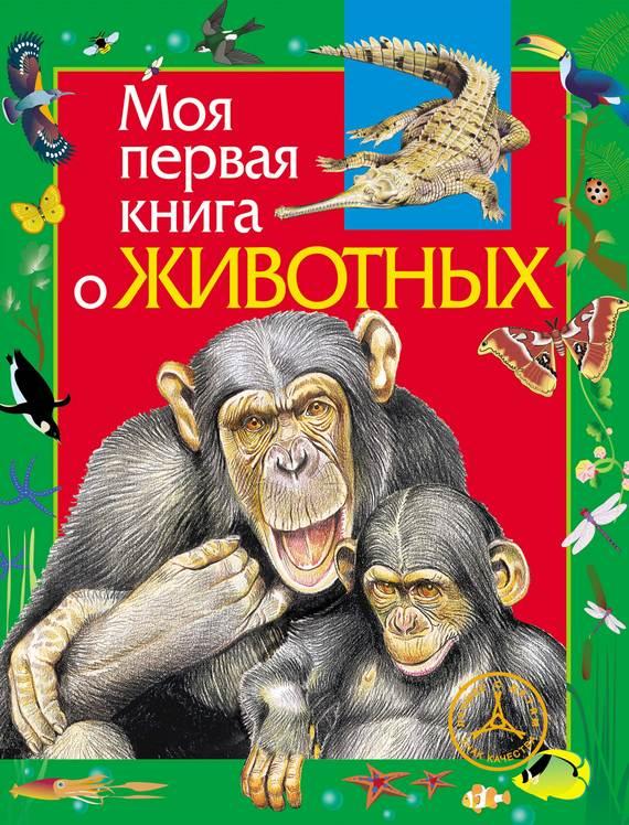 Алексей Никишин Моя первая книга о животных моя книга о животных