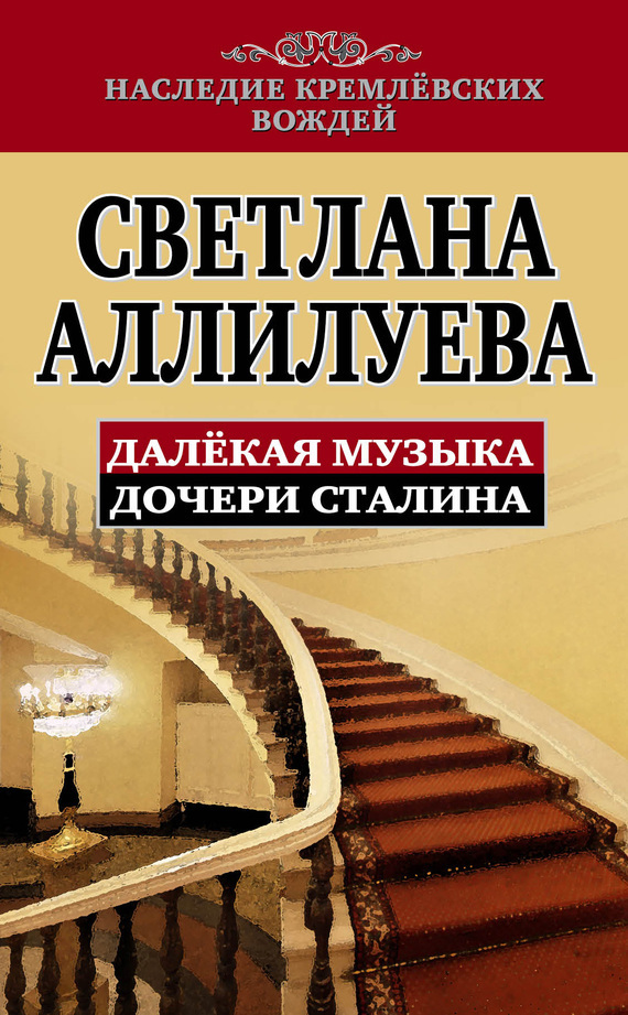 Скачать Далекая музыка дочери Сталина быстро