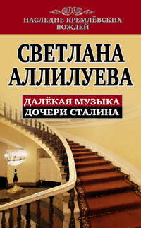 Аллилуева, Светлана  - Далекая музыка дочери Сталина
