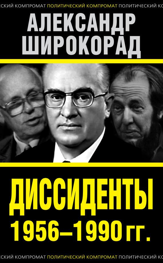 яркий рассказ в книге Александр Широкорад