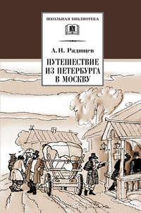 Радищев, Александр  - Путешествие из Петербурга в Москву