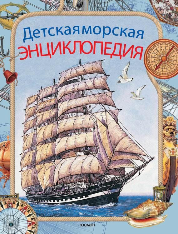 Антон Золотов Детская морская энциклопедия