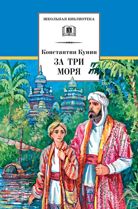 Константин Ильич Кунин За три моря. Путешествие Афанасия Никитина авто с пробегом в твери уаз