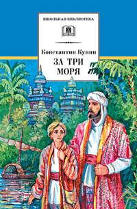 Кунин, Константин Ильич  - За три моря. Путешествие Афанасия Никитина